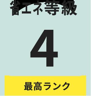 省エネ等級4 最高ランク