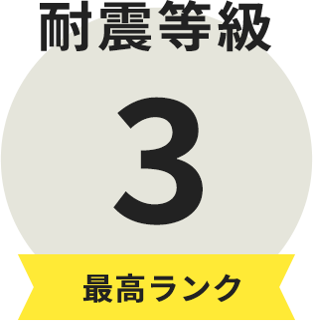 耐震等級3 最高ランク