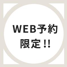 WEB予約限定!!